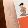 『わたしを支えるもの すーちゃんの人生』益田ミリ著