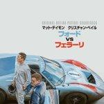 「フォードvsフェラーリ」迫力のカーレースシーンに震える