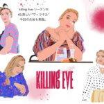 『キリング・イヴ/Killing Eve』シーズン3から見始めたらハマってしまった